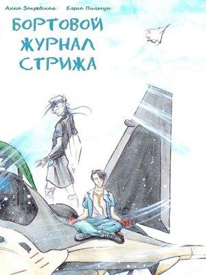 cover image of Бортовой журнал Стрижа