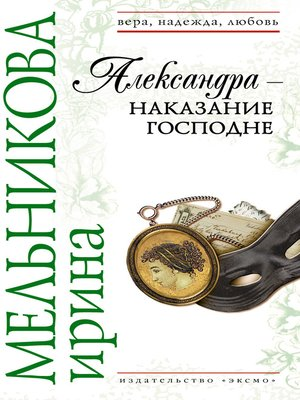 cover image of Александра – наказание Господне