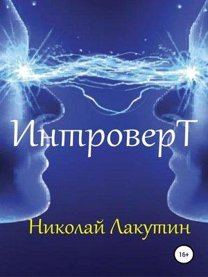 cover image of Интроверт