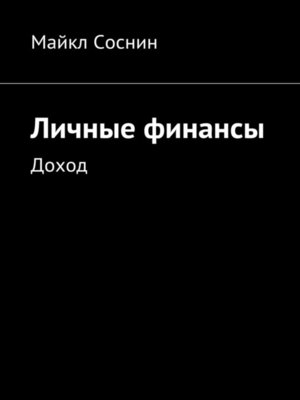 cover image of Личные финансы. Доход