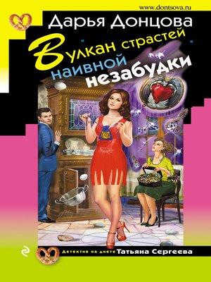 cover image of Вулкан страстей наивной незабудки