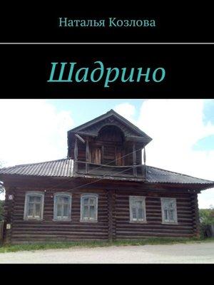 cover image of Шадрино. Крестьянские родословные
