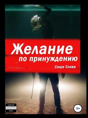 cover image of Желание по принуждению