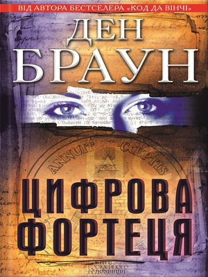 cover image of Цифрова фортеця