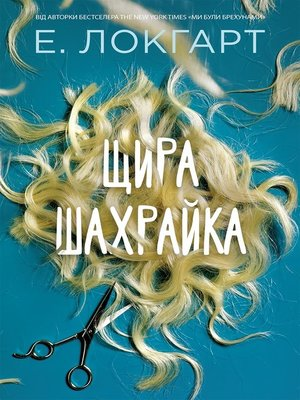 cover image of Щира шахрайка