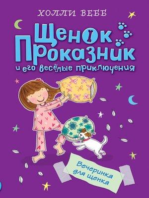 cover image of Вечеринка для щенка