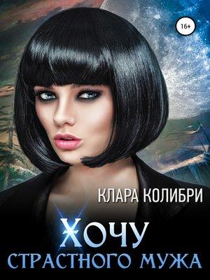 cover image of Хочу страстного мужа