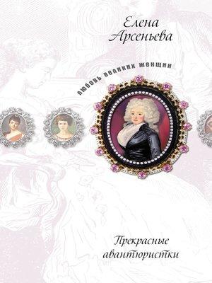 cover image of Тысяча и одна ночь (Княжна Тараканова)