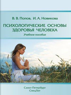 cover image of Психологические основы здоровья человека