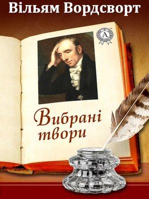 cover image of Вибрані твори