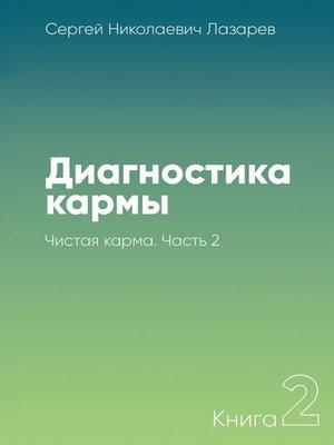 cover image of Диагностика кармы. Книга 2. Чистая карма. Часть 2