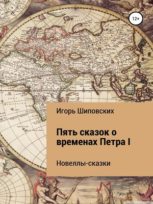 cover image of Пять сказок о временах Петра I