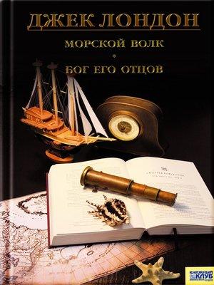 cover image of Морской волк. Бог его отцов (сборник)