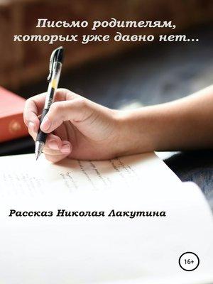 cover image of Письмо родителям, которых уже давно нет...