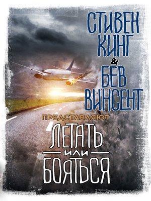 cover image of Летать или бояться