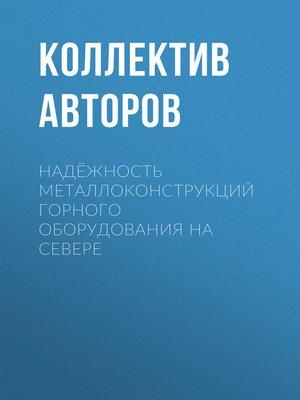 cover image of Надёжность металлоконструкций горного оборудования на Севере