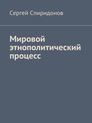 cover image of Мировой этнополитический процесс