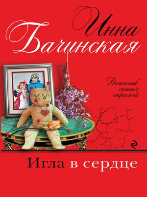 cover image of Игла в сердце