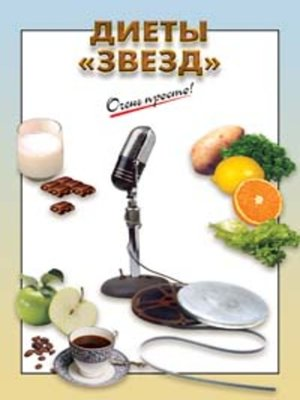 cover image of Диета звезд