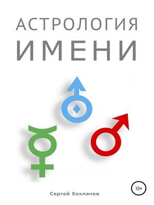 cover image of Астрология имени