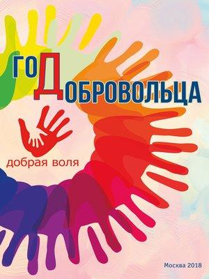 cover image of Год добровольца (сборник)