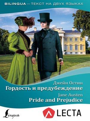 cover image of Гордость и предубеждение / Pride and Prejudice (+ аудиоприложение LECTA)