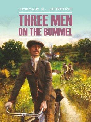 cover image of Tree Men on the Bummel / Трое на четырех колесах. Книга для чтения на английском языке