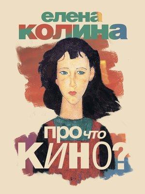 cover image of Про что кино