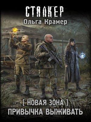 cover image of Новая Зона. Привычка выживать