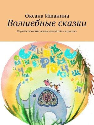 cover image of Волшебные сказки. Терапевтические сказки для детей ивзрослых