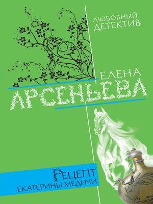 cover image of Рецепт Екатерины Медичи