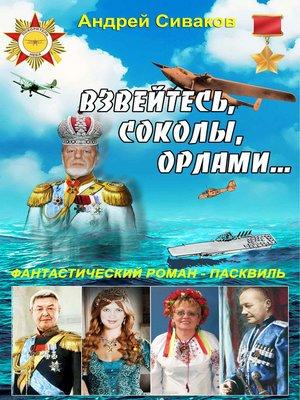cover image of Взвейтесь соколы орлами!