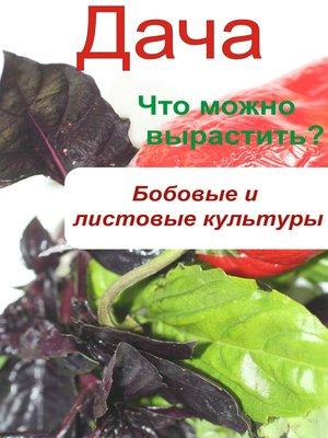 cover image of Что можно вырастить? Огород. Бобовые и листовые культуры