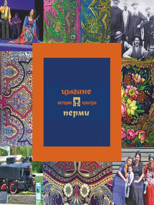 cover image of Цыгане Перми