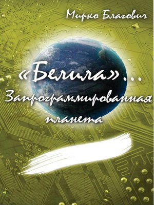 cover image of «Белила»... Книга вторая