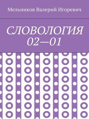 cover image of СЛОВОЛОГИЯ 02—01