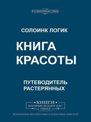 cover image of Книга красоты