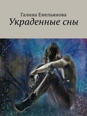 cover image of Украденныесны