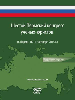 cover image of Шестой Пермский конгресс ученых-юристов