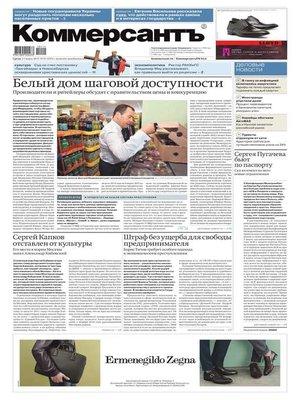 cover image of Коммерсантъ (понедельник-пятница) 41-2015