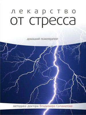 cover image of Лекарство от стресса