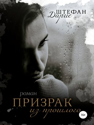 cover image of Призрак из прошлого