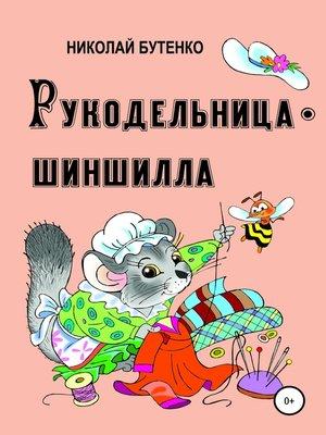 cover image of Рукодельница-шиншилла