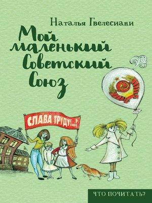 cover image of Мой маленький Советский Союз