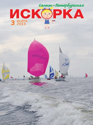 cover image of Санкт-Петербургская Искорка №3/2013