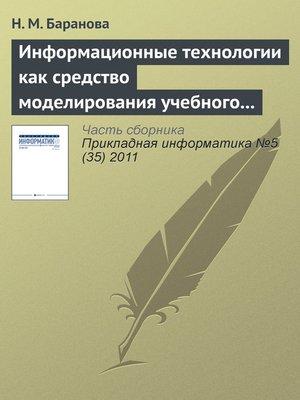 cover image of Информационные технологии как средство моделирования учебного процесса