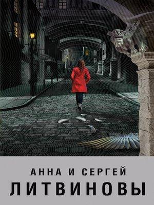 cover image of Пока ангелы спят