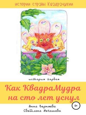 cover image of Как КвадраМудра на сто лет уснул