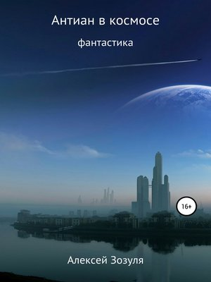 cover image of Антиан в космосе