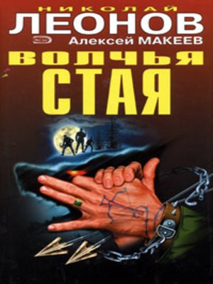 cover image of Волчья стая